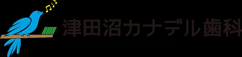 津田沼カナデル歯科